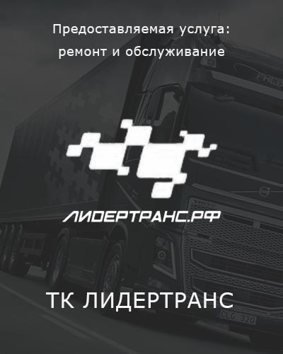 ЛИДЕРТРАНС
