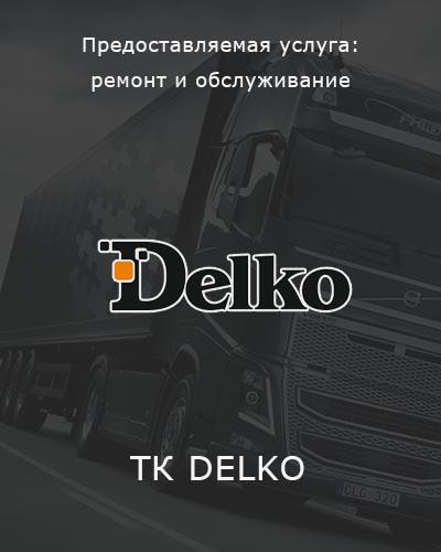 ДЕЛКО