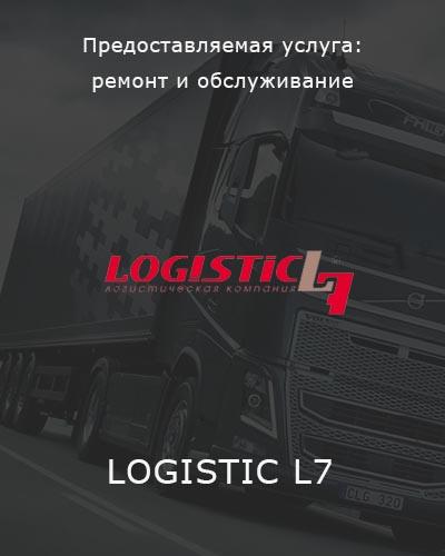 LOGISTIC L7